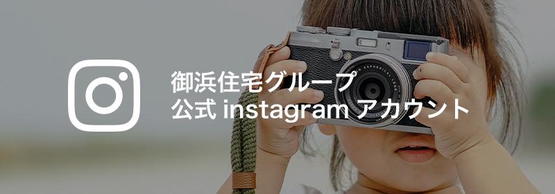 御浜住宅グループ 公式instagramアカウント