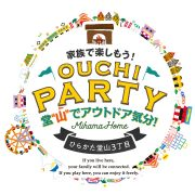 OUCHI PARTY