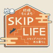 SKIP LIFE 招提もとまち