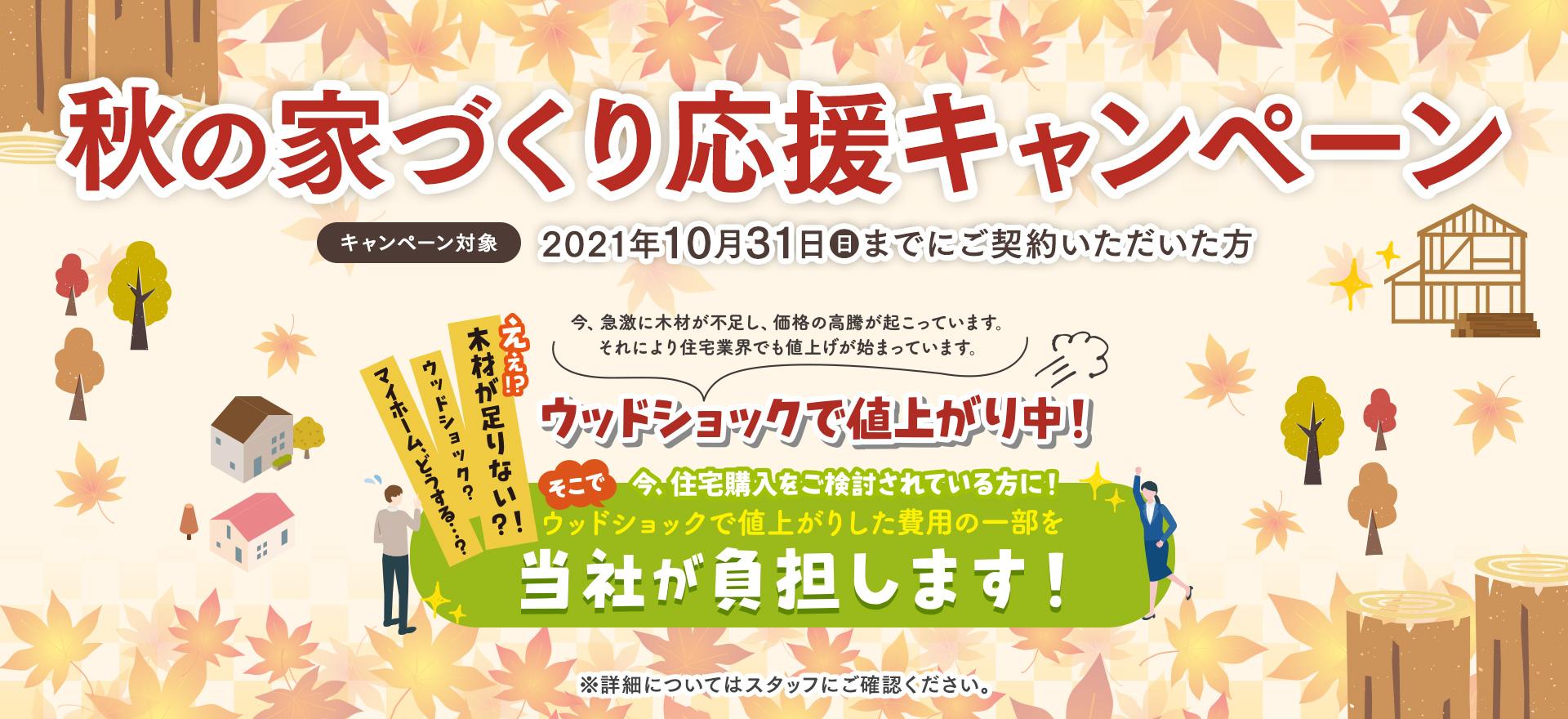 秋の家づくり応援キャンペーン